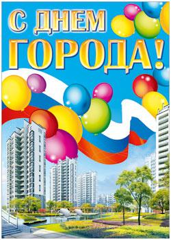 Картинки с поздравление с днем города